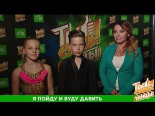 Евгений Старенков и Анастасия Аничкина, а так же Мария Кравченко, впечатление после выступления