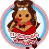 Подслушано Гвардейск