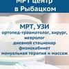 МРТ и УЗИ центр в Рыбацком Санкт-Петербург
