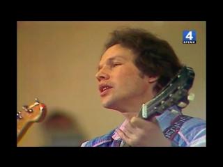 Белеет парус - ВИА Верасы (Песня 80) 1980 год