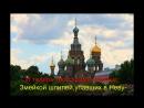 Видео караоке на песню-Петербургу-муз.Валериана Стратуцы,сл.Юрия Монковского