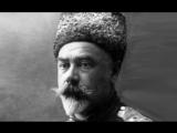 Антон Деникин. Путь генерала