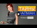 Тайны Чапман - Кто живет внутри меня - 06.09.2017