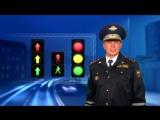 Сигналы светофора и регулировщика.
