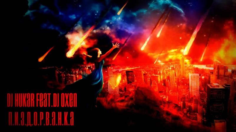 DJ HuKar Feat.DJ Oxen - П.И.З.Д.О.Р.В.А.Н.К.А (Radio Edit 2015)
