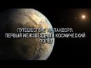 Путешествие на Пандору: первый межзвёздный космический полёт