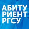 Абитуриент РГСУ - 2018