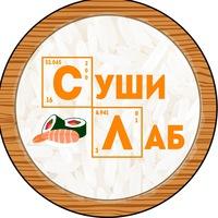 Логотип СушиЛаб Доставка суши и роллов в Тольятти Роллы