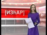 """В КАЖДУЮ СРЕДУ,  20.00""""ИЗХАР"""" НОВОСТИ НА ТАТАРСКОМ ЯЗЫКЕ, С ЛЕЙСАН БИКБУЛАТОВОЙ!!!"""