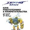 Технокласс, клуб робототехники в Иркутске.