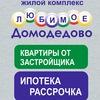 ЖК «Любимое Домодедово»