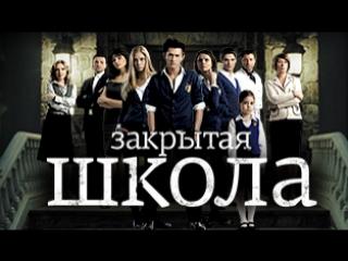 Закрытая школа 3 сезон 11 серия ( 2011 - 2012 года )