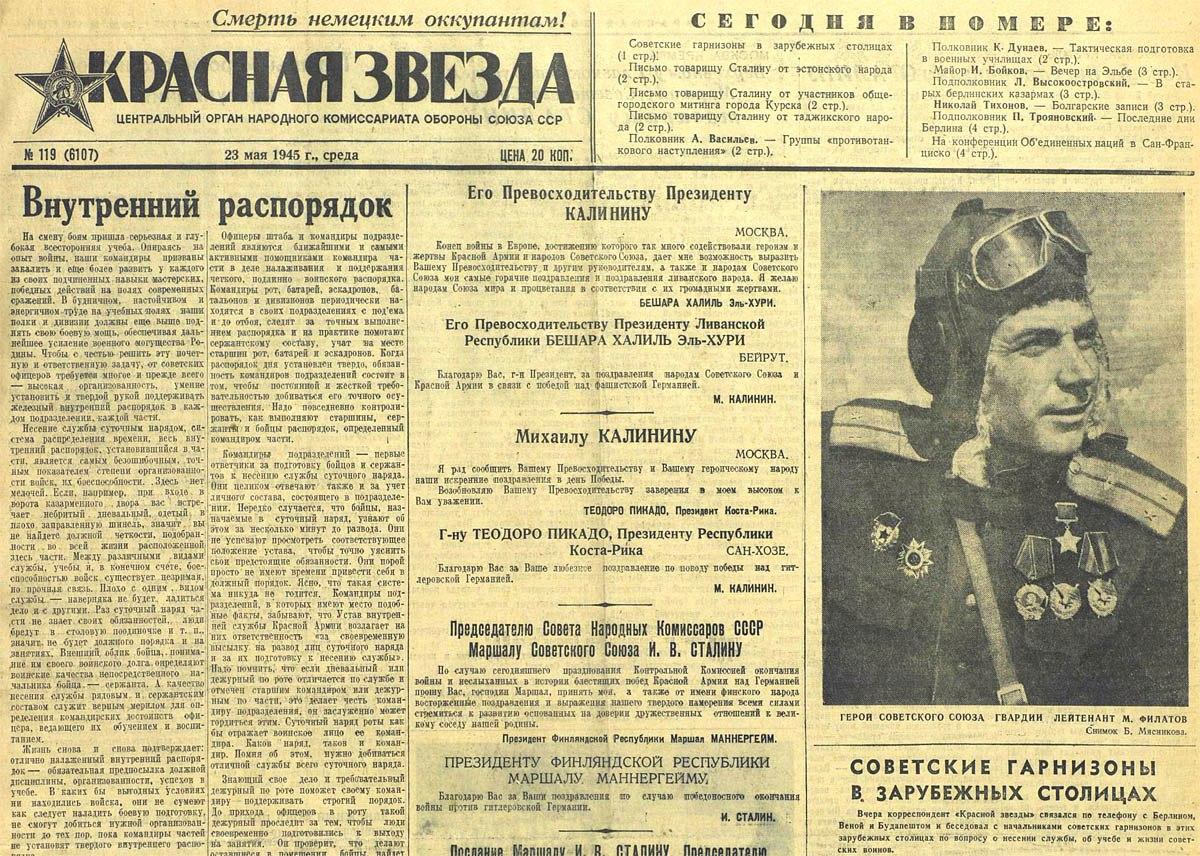 """Обмен поздравлениями между маршалами Сталиным и Маннергеймом по случаю Великой Победы. Газета """"Красная звезда"""", 23 мая 1945 года."""