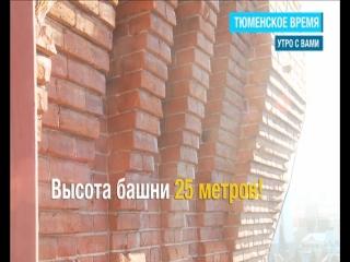 Чудеса Тюмени - водонапорная башня