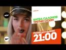 ✂ Битва Салонов 3 Сезон 👑