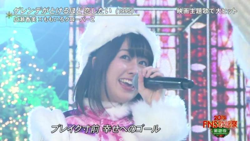 Momoiro Clover Z x Hirose Kōmi - Gelende ga Tokeruhodo Koi Shitai [FNS Kayousai 2016.12.14 Cut]