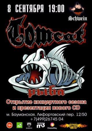 089 TOMCAT – презентация нового CD в ШВАЙНе