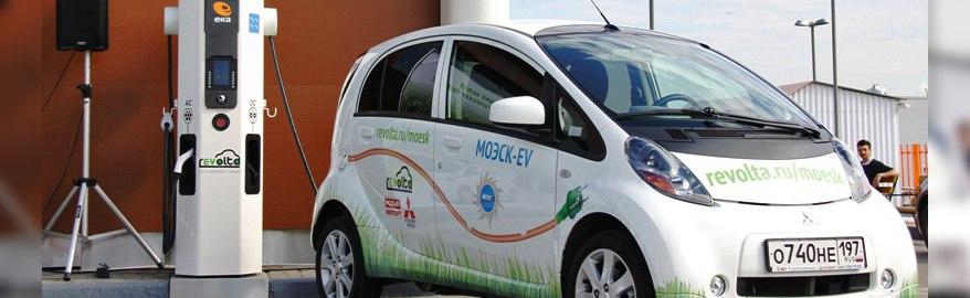 В Москве будут бесплатно заряжать электромобили