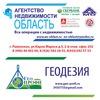 Агентство недвижимости ОБЛАСТЬ г. Раменское