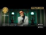 Скриптонит – Вечеринка - Jillzay ft. KolyaOlya – Бар - Две лесбу [Музыка auf]