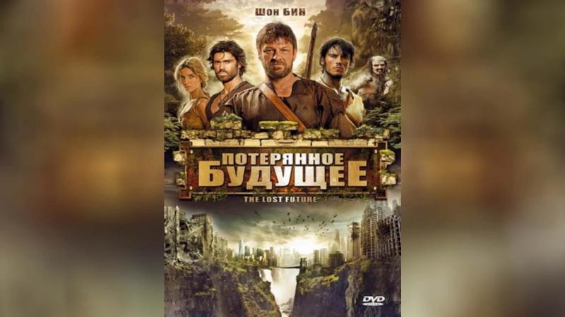 Потерянное будущее (2010) | The Lost Future