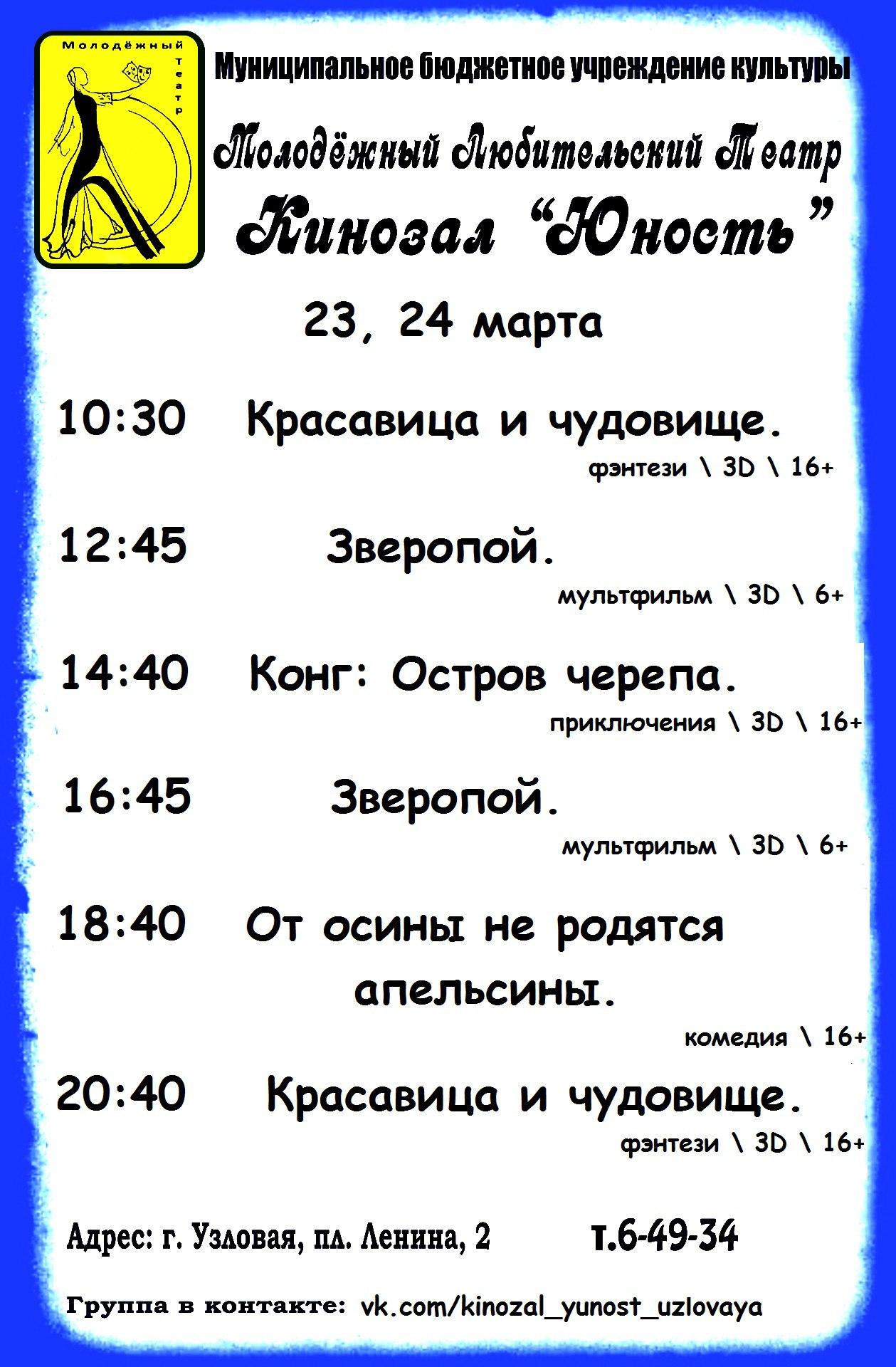 """Расписание кинозала """"Юность """" на 23 и 24 марта"""