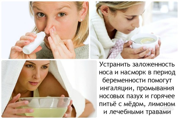 Как лечить заложенность носа и сухой кашель