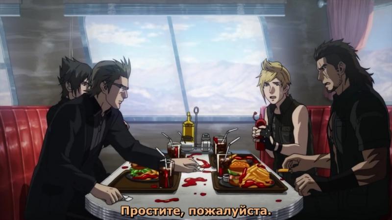 Последняя фантазия: Братство / Brotherhood: Final Fantasy XV 1 серия (Nick_Animerion)