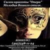 "Салон Красоты ""Опера"" г. Видное"