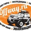 Наш off-road