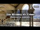 Превосходство верующих _ Озвучка _ Шейх ибн Усеймин.mp4