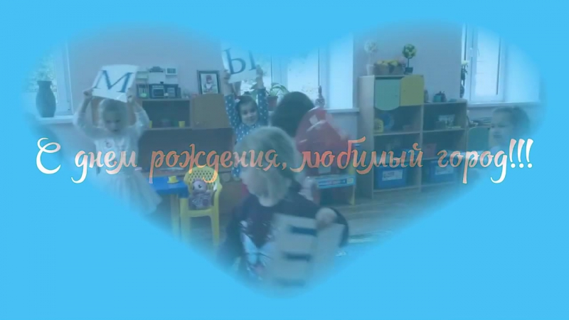 Воспитанники МДОБУ Детский сад №8 поздравляют с днем рождения город Рошаль
