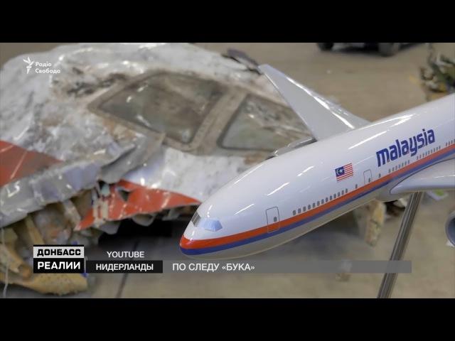 Катастрофа MH17. «Донбасс.Реалии» проехали маршрутом российкого «Бука»   «Донбасc....