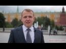 Заместитель Министра транспорта РФ Николай Асаул поздравил МЦК с первой годовщ ...