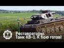 Танк КВ-1. К бою готов!   Реставраторы   Т24