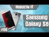 Samsung Galaxy S8 и РОБОТИЗАЦИЮ не остановить | IT-новости №6