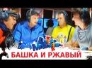 ДаЁшь МолодЁжь! - Гопники Башка и Ржавый - Победители радиоконкурса