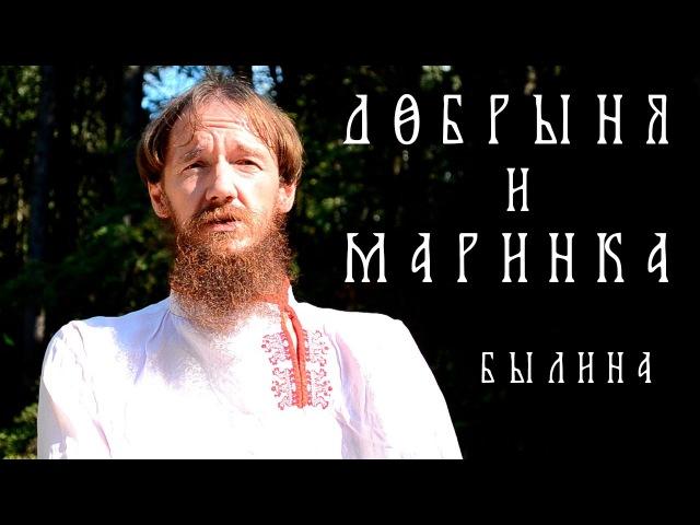 Александр Маточкин Добрыня и Маринка старина