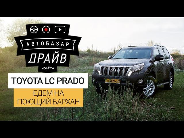 Toyota LC Prado 150, или Куда поехать на выходные? AUTOBAZAR DRIVE Тест-драйв от kolesa.kz