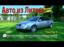 Как пригнать и ездить на авто из Литвы часть 1