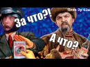 Иван Васильевич спаивает нацию озвучка А.Кофанов