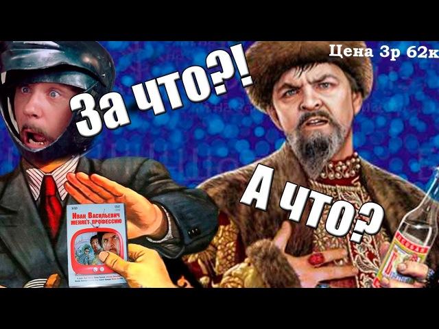 Иван Васильевич спаивает нацию озвучка А Кофанов