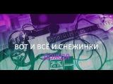 Рома Жуков - Первый снег (DJ Serj Караоке+)