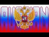 Слава Медяник - Потому что русский я