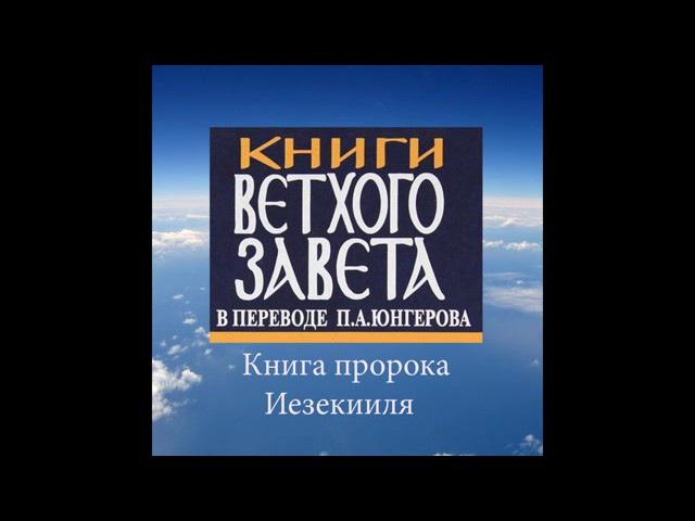 КНИГА ПРОРОКА ИЕЗЕКИИЛЯ в переводе П.Юнгерова