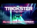 【怪人二十面相告知】TVアニメ TRICKSTER -江戸川乱歩「少年探偵団」より- Blu-ray &