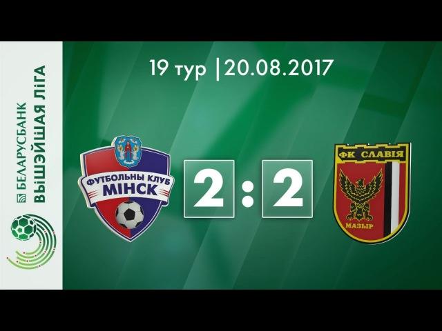Беларусбанк - Высшая лига. Минск – Славия