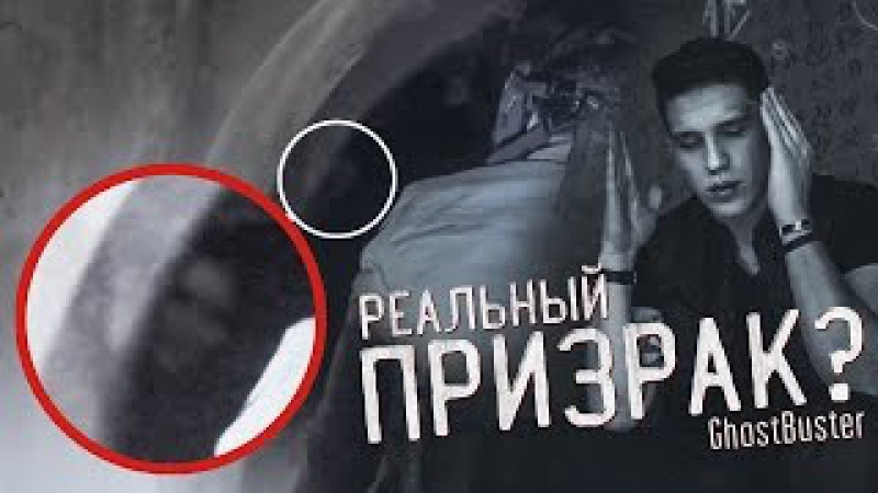 Шок! Реальные Призраки снятые Мной на камеру?! GhostBuster   За Гранью