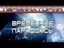 Терминатория - Временные Парадоксы ОБЪЕКТ Terminator Time paradoxes
