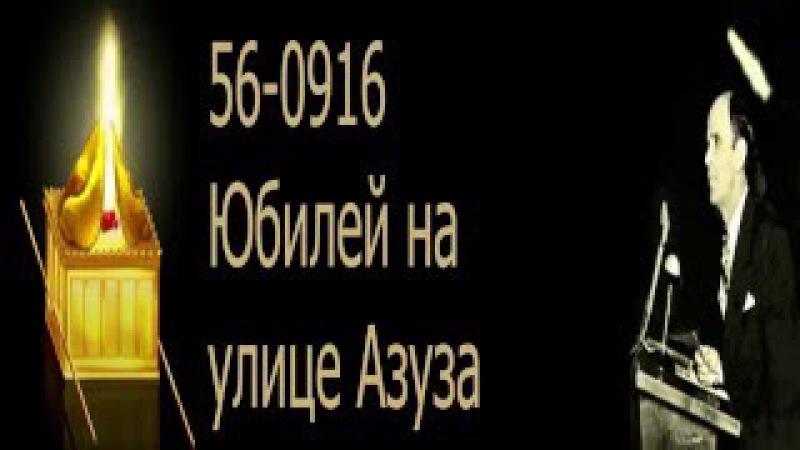 Юбилей на улице Азуза. 56 0916